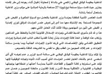 Photo of بيان لوزارة الداخلية بشأن محاولة إغتيال وزير الداخلية بحكومة الوفاق الوطني