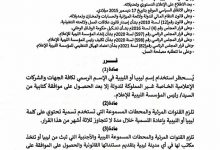 Photo of المؤسسة الليبية للإعلام تصدر قراراً لتنظيم استخدام إسم الدولة في وسائل الإعلام