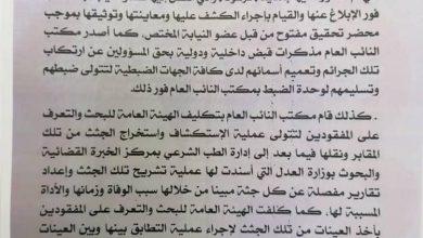 Photo of بيان مكتب النائب العام بخصوص مذكرات قبض