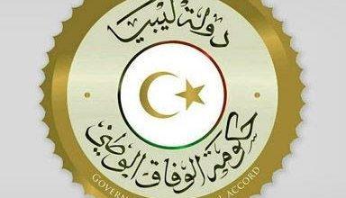 Photo of إدارة الإعلام الخارجي بوزارة الخارجية لحكومة الوفاق تنفي المعلومات المتداولة بشأن رصد ديوان المحاسبة
