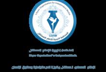 Photo of المنظمة الليبية للإعلام المستقل : اختطاف الصحفيين وإيقافهم والتحقيق معهم يثبت فشل حكومة الوفاق في حماية الصحفيين
