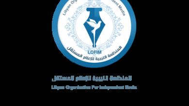 Photo of المنظمة الليبية للإعلام المستقل تطالب الرئاسي الجديد باحترام حرية الصحافة وتسهيل عمل الصحفيين