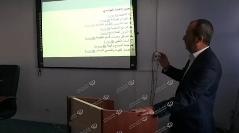 Photo of مكتب الجودة بكلية الآداب بصبراتة ينظم ندوة علمية حول الاعتماد المؤسسي