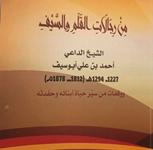"""Photo of كتاب (من رجالات القلم والسيف) إصدار جديد لسيرة الــداعي """"أحمـد بـن علي أبـوسيف"""""""