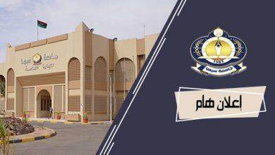 Photo of جامعة سبها تؤكد أن الدراسة مستمرة في مختلف كلياتها