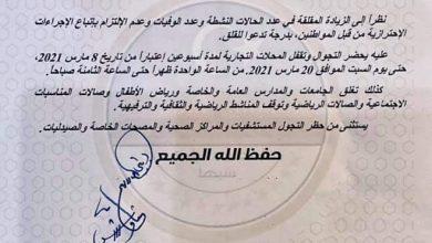 Photo of بلدي سبها يقرر الحظر التام ويحذر من نتائج عدم الاستجابة وتفاقم الوضع الوبائي