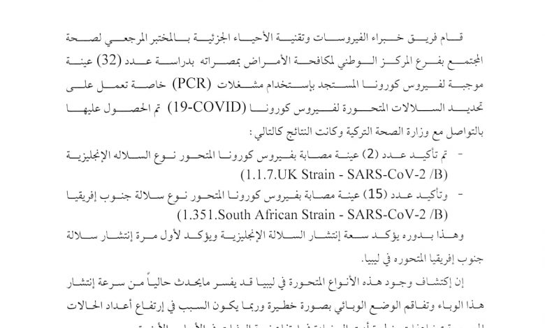 Photo of بيــان عن اكتشاف عينات مصابة بفيروس (كورونا) المتحور نوع سلالة جنوب إفريقيا في ليبيا