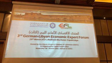 Photo of افتتاح جلسات المنتدى الاقتصادي الألماني الليبي (الثالث)