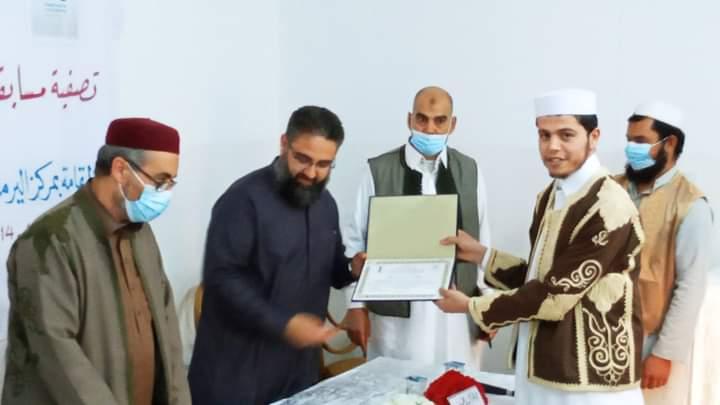 Photo of تكريم المشاركين في مسابقة الوحدة الوطنية للقرآن الكريم