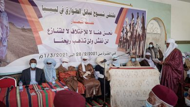 Photo of عقد ملتقى شيوخ قبائل الطوارق في ليبيا