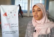 Photo of مبادرة لمواجهة خطاب الكراهية عبر منصات التواصل الاجتماعي بمدينة غات