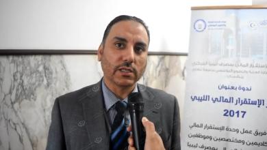 Photo of ندوة علمية حول تقرير الاستقرار المالي بمصرف ليبيا المركزي