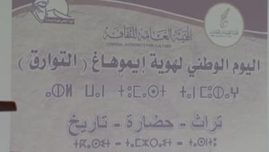 Photo of الهيئة العامة للثقافة تُعلن عن استعدادها لانطلاق فعاليات مهرجان الصحراء للطوارق