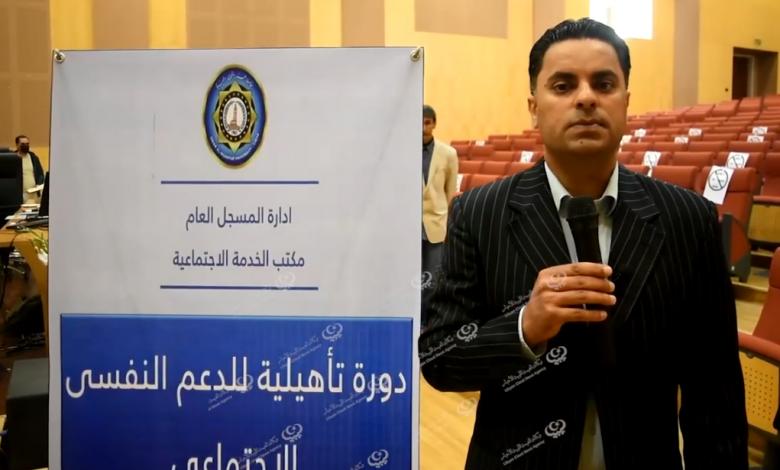 """Photo of اختتام الدورة التأهيلية للدعم النفسي والاجتماعي بجامعة """"عمر المختار"""""""