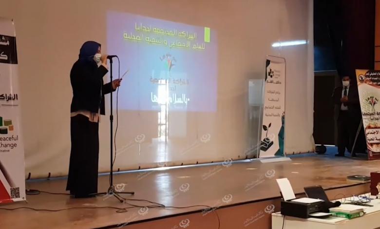 Photo of الشراكة المجتمعية اجدابيا تقيم لقاء تعريفيا حول مشروع كسب الرزق