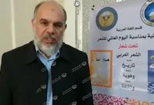 Photo of قسم اللغة العربية يحتفي باليوم العالمي للشعر