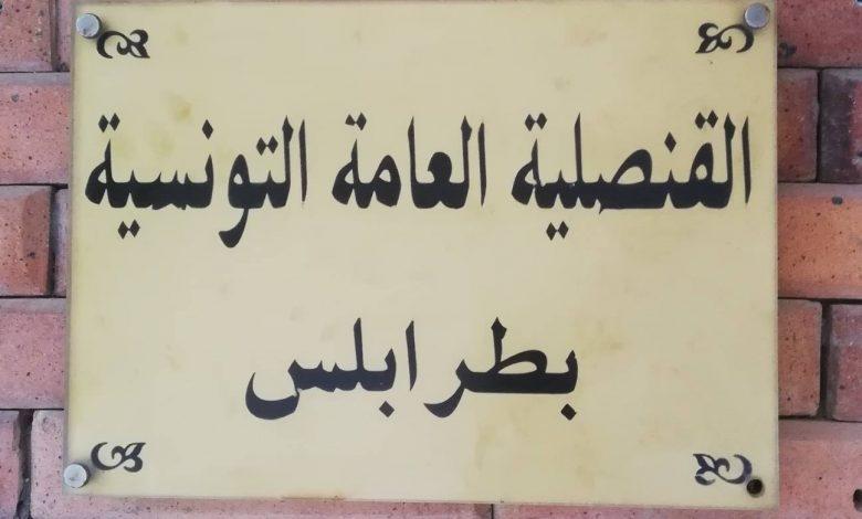 Photo of تونس تغلق قنصليتها في طرابلس لمدة أسبوع ابتداء من اليوم الاثنين