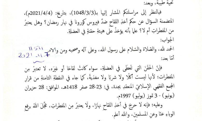 Photo of حكم التطعيم ضد فيروس (كورونا) في شهر رمضان المبارك