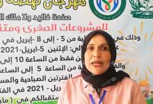 Photo of انطلاق مهرجان (نهضة وطن) للصناعات المنزلية واليدوية ودعم المرأة بمدينة البيضاء