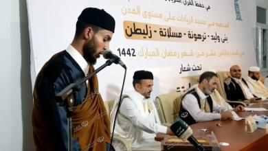 Photo of اختتام مسابقة الأخيار لحفظ وتجويد القرآن الكريم بمدينة بني وليد