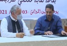 Photo of مراسم تسليم مهام النقابة العامة للمعلمين
