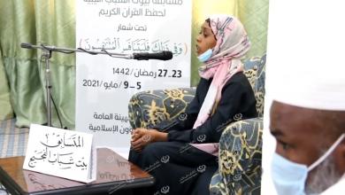 Photo of انطلاق المسابقة الأولى لبيوت الشباب الليبية في حفظ القرآن الكريم